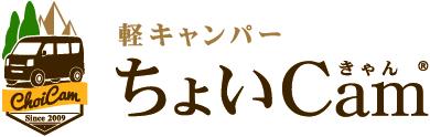 軽キャンピングカーちょいCamのホームページ