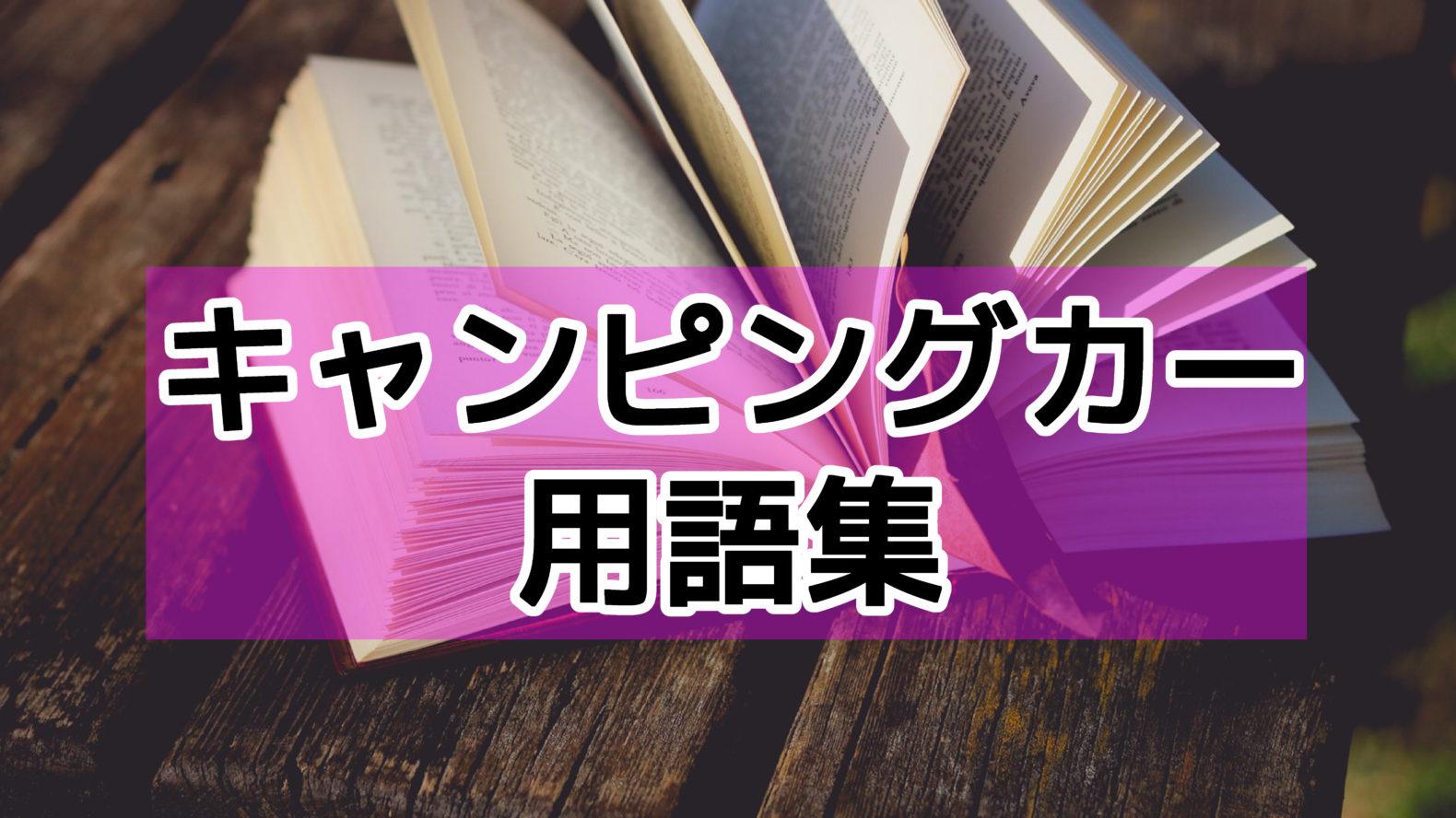 キャンピングカー用語集