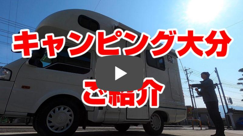 キャンピング大分業務紹介動画