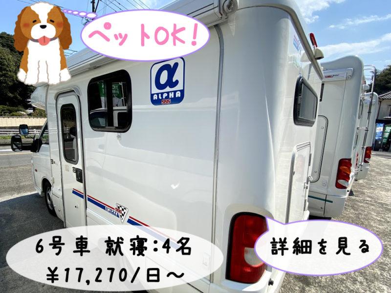 ペットOKレンタルキャンピングカー6号車