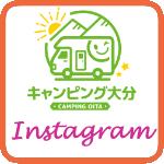 キャンピング大分公式Instagram
