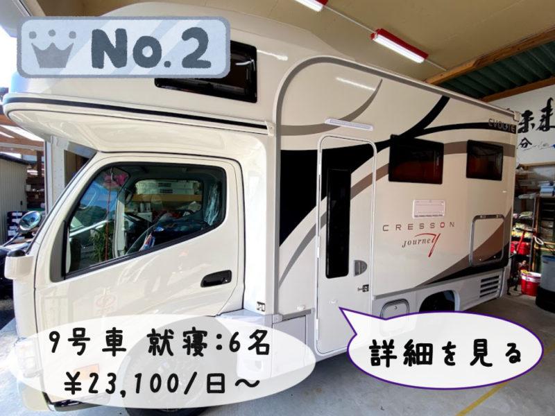 レンタルキャンピングカー9号車人気2位