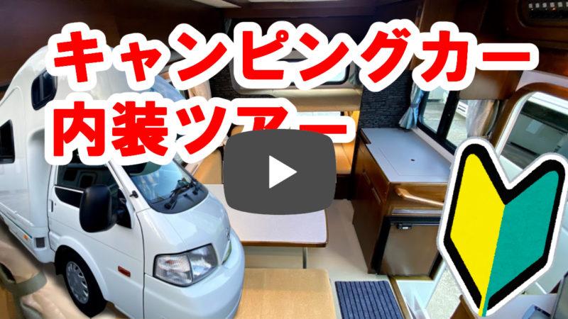 レンタルキャンピングカー紹介動画