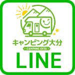 キャンピング大分公式LINE